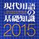 現代用語の基礎知識 2015